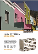 Листовка HOTROCK фасад
