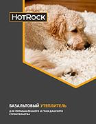 Каталог Hotrock